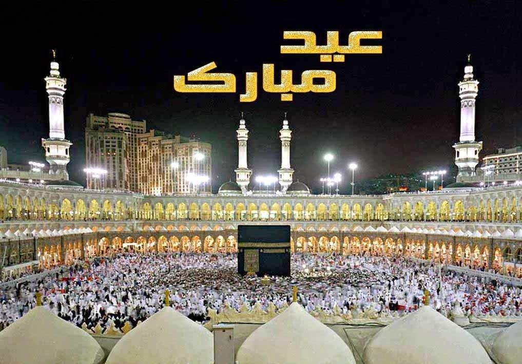 Eid al Adha Mubarak Makkah Greetings Cards Arabic