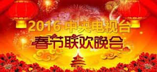 2016 CCTV Spring Festival Gala