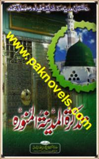 Tazkera tul Madeena tul Munawarah by Alama Nasir Hussain Qadri