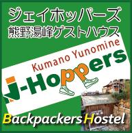 熊野古道のゲストハウス