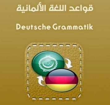 سؤال وجواب حول قواعد اللغة الألمانية