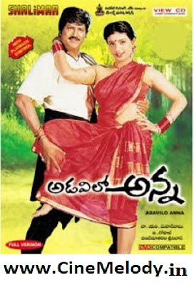 Adavilo Anna Telugu Mp3 Songs Free  Download  1997