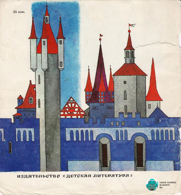 Советские детские книги