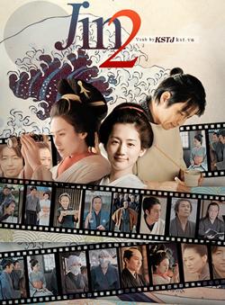 Jin 2 - Jin Season 2