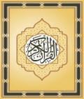 Qur'an.sis (sis v2)