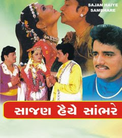 Sajan Haiye Sambhare (2003) - Gujarati Movie