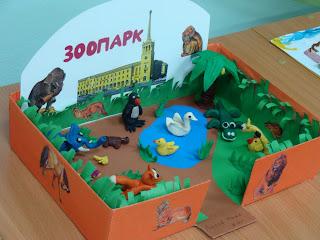 Макет зоопарк для детского сада своими руками
