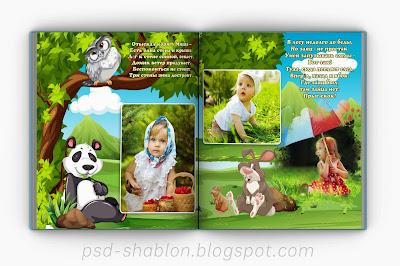 макет детской фотокниги