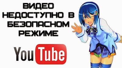 Как отключить безопасный режим в YouTube (Видео недоступно в безопасном режиме)?
