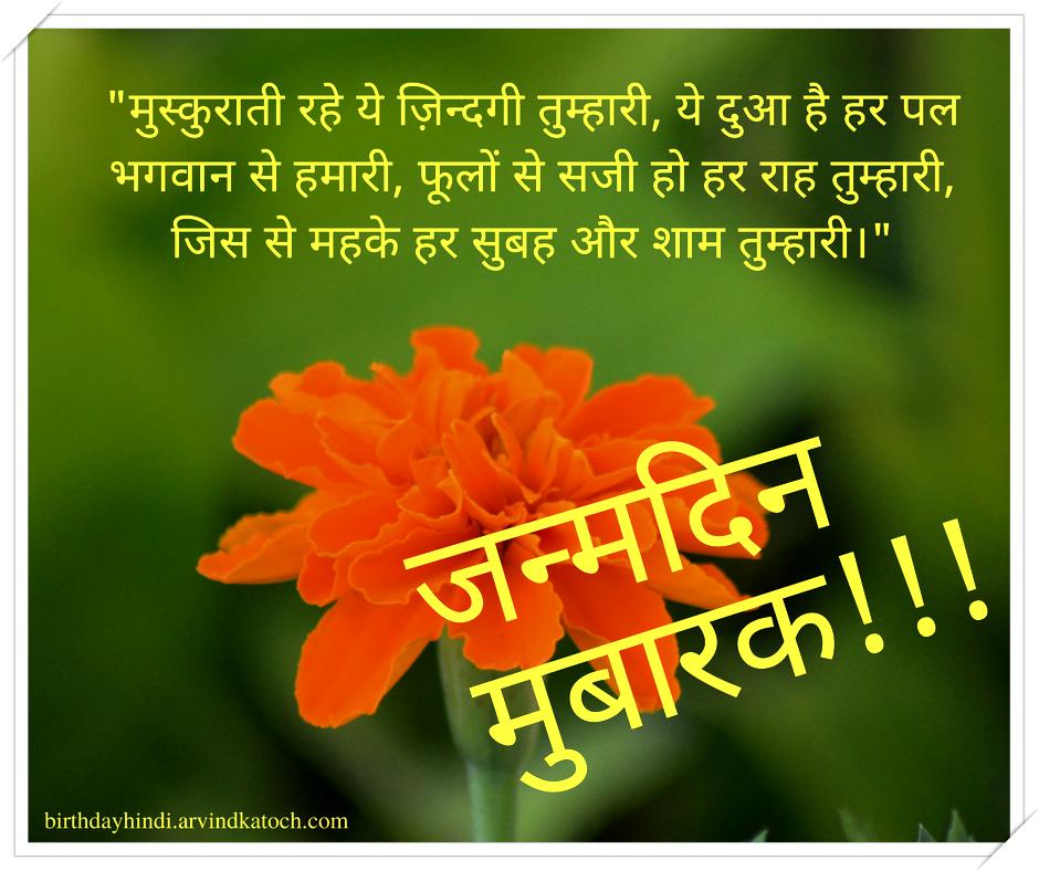 Hindi birthday cards hindi birthday card hindi birthday card m4hsunfo