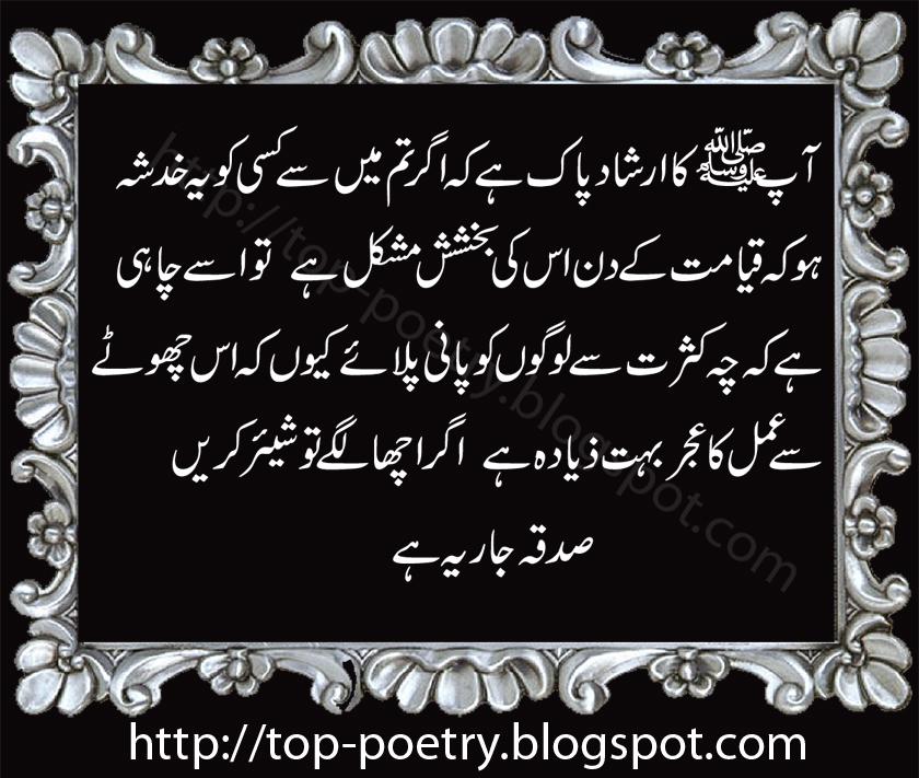 500 Urdu Shayari Images Download - blogspot.com