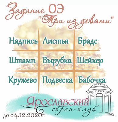 """+++ОЭ """"Три из девяти"""" 04/12"""