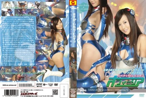 CGAD-23 Sexy Heroine Ophelia, Ayako Yamanaka