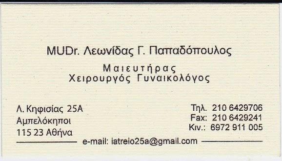 ΧΕΙΡΟΥΡΓΟΣ ΓΥΝΑΙΚΟΛΟΓΟΣ