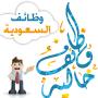 مطاوب فورا للسعودية مدرسين ومدرسات