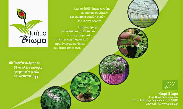Farm bioma - Organic plants
