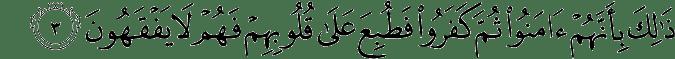 Surat Al-Munafiqun ayat 3