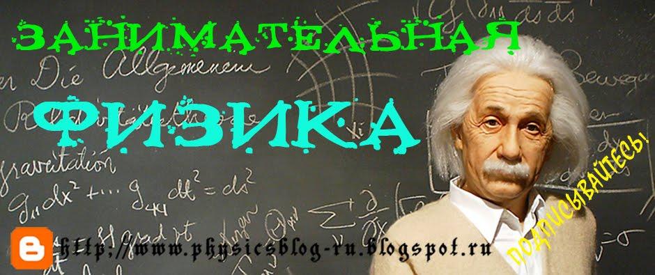 Занимательная Физика. Опыты и Задачи