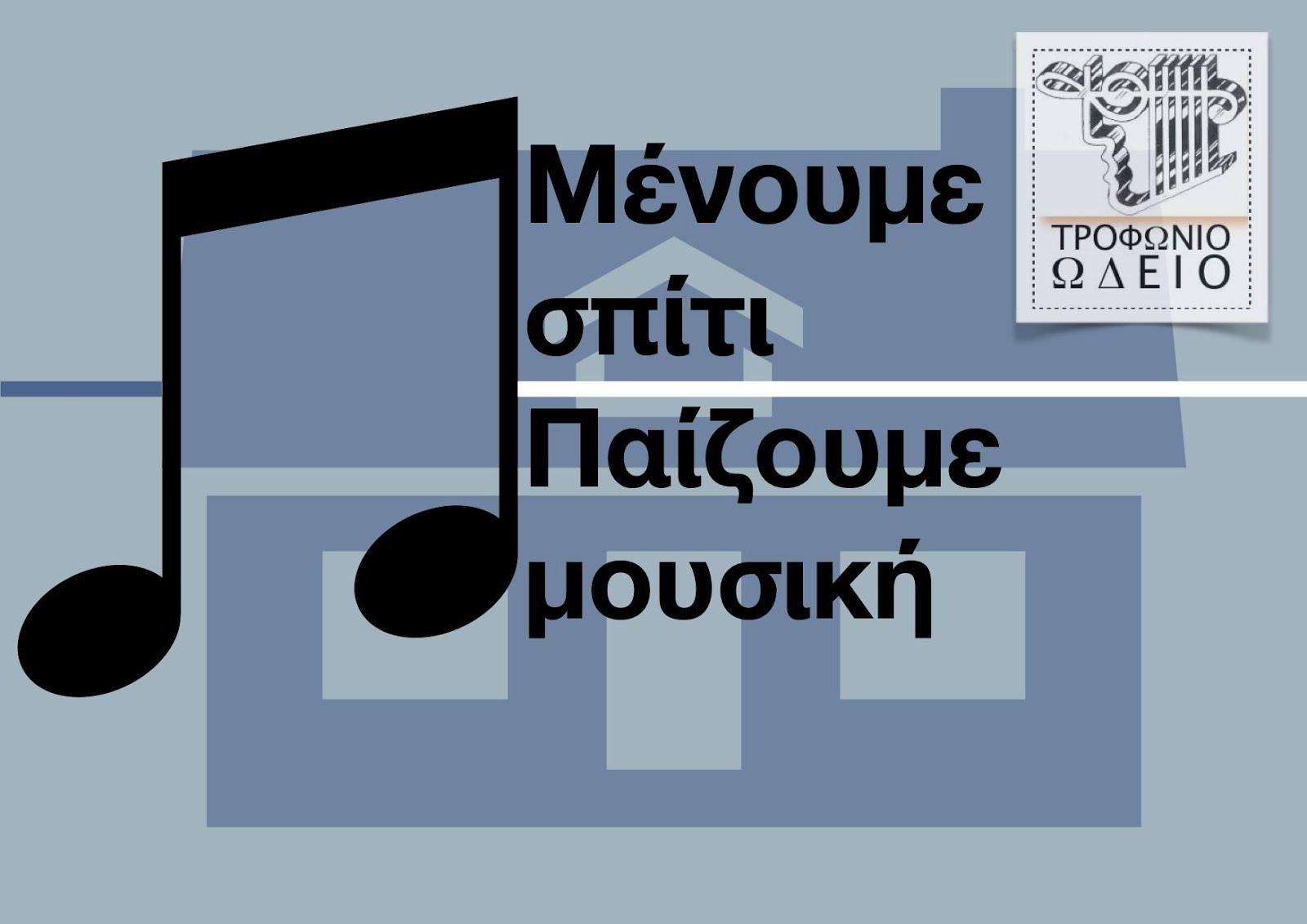 Μένουμε Σπίτι Παίζουμε Μουσική