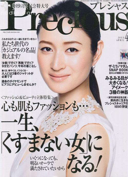 Precious (プレシャス) April 2013 Koyuki 小雪