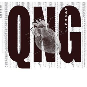 "QNG (КУИНДЖИ) ""Любовь"""