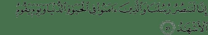 Surat Al Mu'min Ayat 51