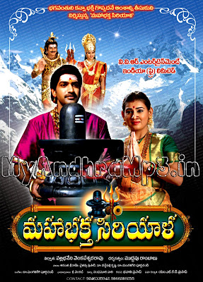 Maha Bhaktha Siriyala wallpapers