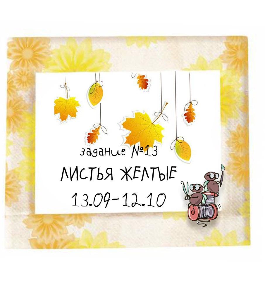 http://myhi-creativiti.blogspot.ru/2015/09/13.html