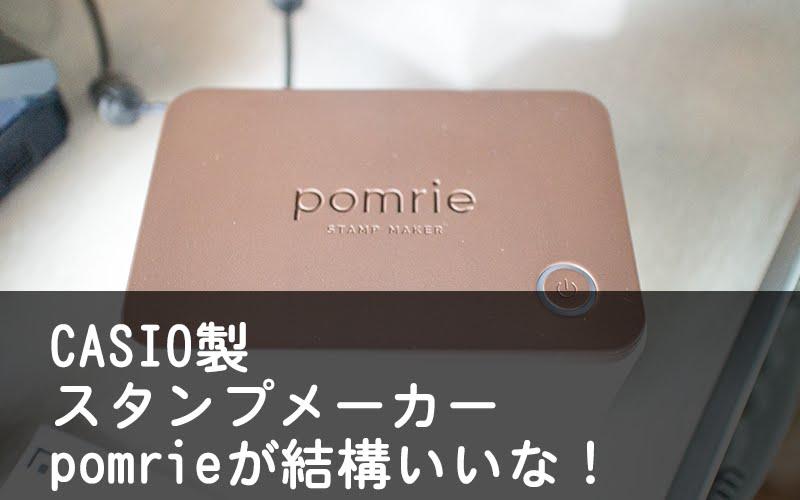 CASIO製のオリジナルスタンプメーカー「pomrie(ぽムリエ)」を拝見しました。