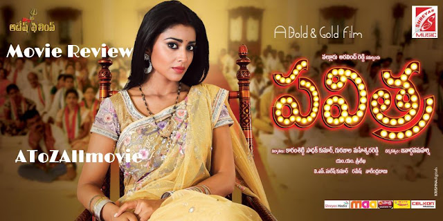 Pavitra HD Wallpapers