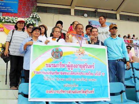 การแข่งขันกรีฑาสูงอายุชิงชนะเลิศแห่งประเทศไทย ครั้งที่ 17 หาดใหญ่ สงขลา