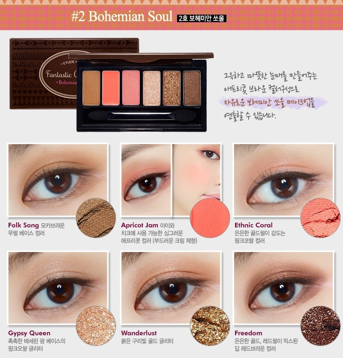 Etude House Fantastic Color Eyes palette 2 - Bohemian Soul swatches