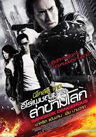 Bangkok Dangerous ฮีโร่ เพชฌฆาต ล่าข้ามโลก