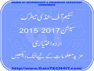 Scheme of studies matric session 2015-17 urdu elective