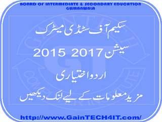 Scheme of studies matric session 2015-17 urdu elective