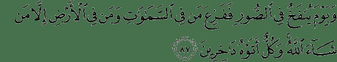 Surat An Naml ayat 87