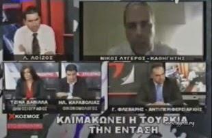 Συνέντευξη του Ν. Λυγερού στο TVKOSMOS με τον Λ. Λοίζο, 22/10/2014