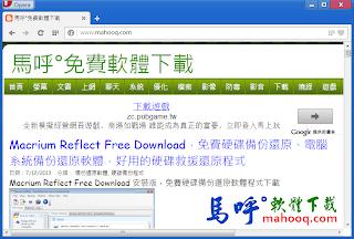 Opera Portable Download 免安裝版下載《繁體中文綠色版》,好用且上網最快的網頁瀏覽器