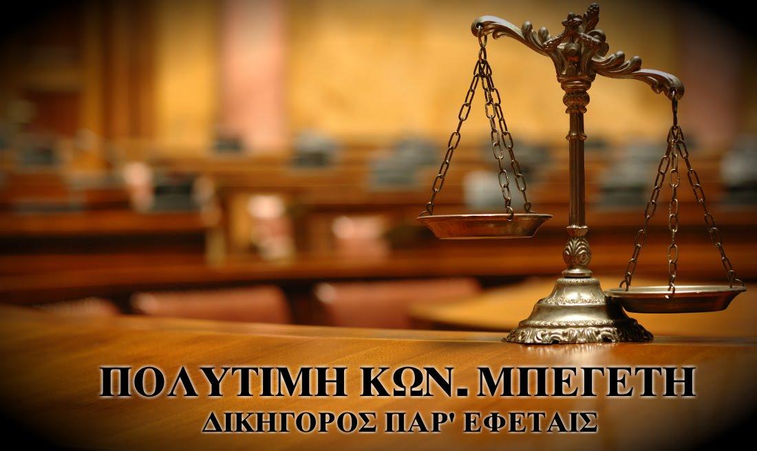Δικηγορικό Γραφείο - Πολυτίμη Μπεγέτη -  Καλαμάτα | Μεσσηνία