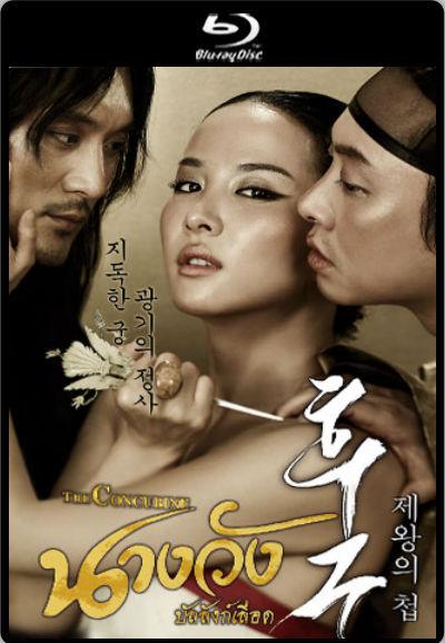 The Concubine นางวัง บัลลังก์เลือด HD 2012