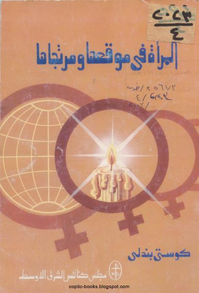 كتاب : المراة في موقعها و مرتجاها - كوستي بندلي