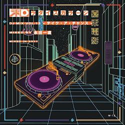 和ラダイスガラージ DJ MIX VOL.12 -テイク・ア・チャンス- MIXED BY 永田一直