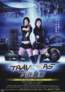 Travelers Dimension Police (2013)