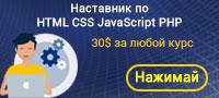 Курсы HTML, CSS, PHP, JavaScript, лектор Трепачёв Д.П.