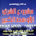 تحميل كتاب مشروع الشرق الأوسط الكبير الحقائق والأهداف والتداعيات pdf لـ عبد القادر رزيق المخادمي