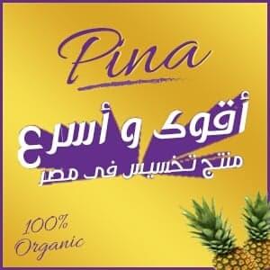 احسن برنامج تخسيس في مصر تابع الصفحة من اجل الحصول على عروضنا