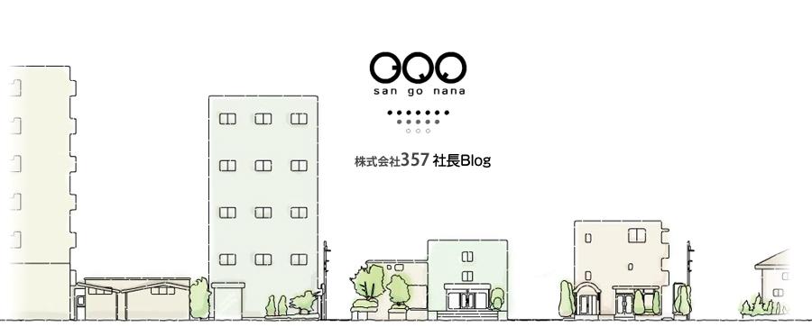 株式会社357(岡山・松山)社長Blog