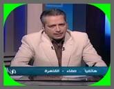 - برنامج  من الآخر يقدمه  تامر أمين - حلقة يوم الثلاثاء 28-7-2015