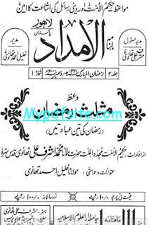 Ramzan Ki Teen Ibadtain
