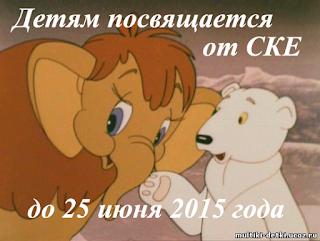 http://scrapclubekb.blogspot.de/2015/05/detam-posvashaetca.html